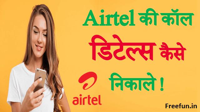 Airtel Ki Call Detail Kaise Nikale