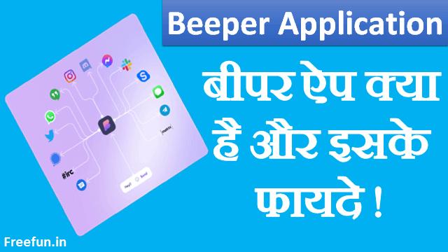 Beeper App Kya Hai