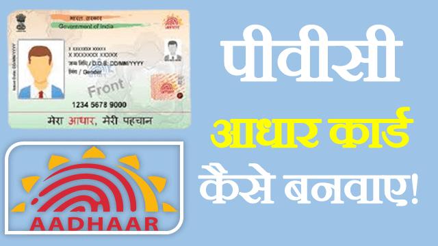 PVC Aadhar card Kaise Banwaye पीवीसी आधार कार्ड कैसे बनवाए !