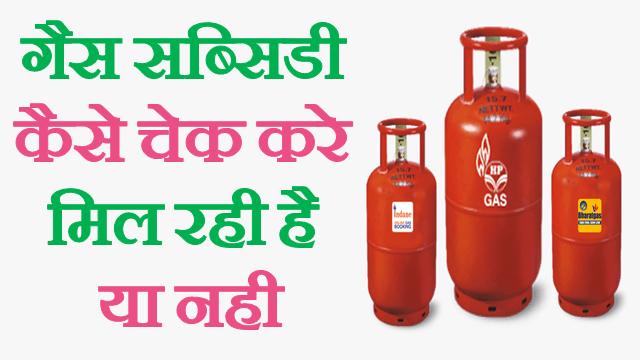 gas subsidy kaise check kare mil rahi hai ya nahi
